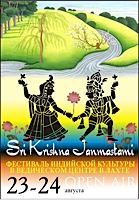 20080824-Janmastami-flyer-small-web